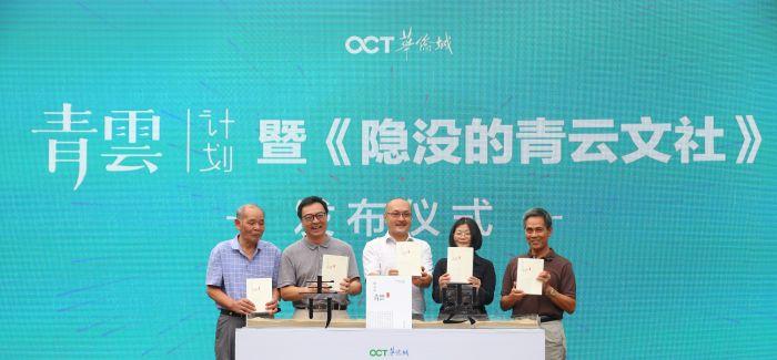 华侨城首本青云文社研究专著2019年出版