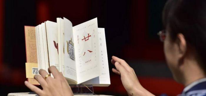 当艺术介入大众 《故宫日历》如何带起传统文化?