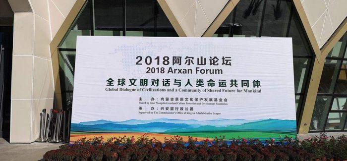 30部汉文古籍与少数民族古籍亮相阿尔山论坛