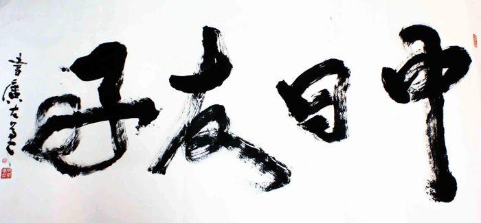 中国高等书法教育增进中日学术交流