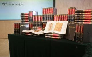 国内首部反映晋商活动的《晋商史料集成》出版