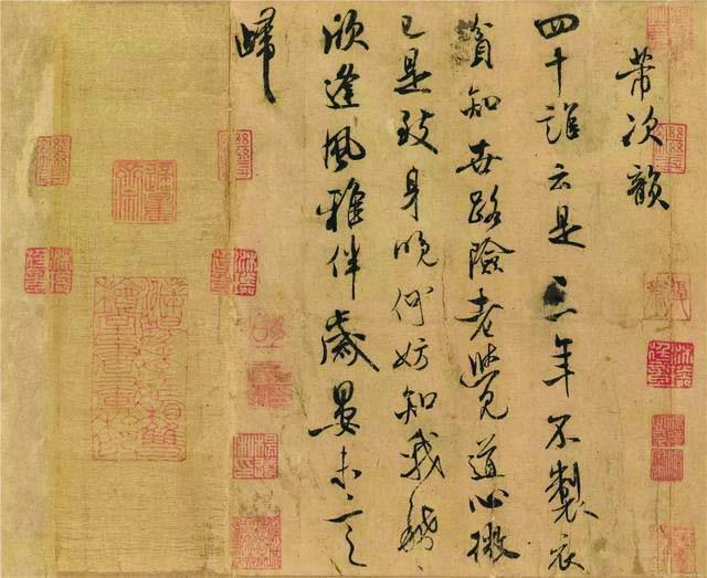 (传)《木石图》中米芾的题跋