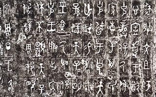 上海博物馆金石传拓技艺的发展与传承
