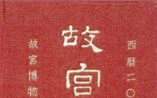 """""""歷曆""""分不明的《故宫日历》"""