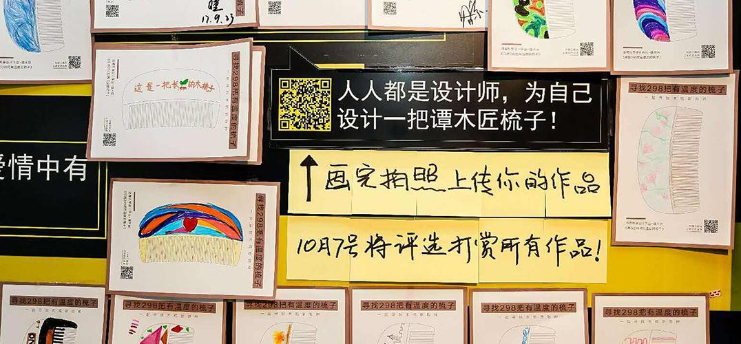 """""""致敬生活"""" 北京国际设计周融合创新新设计"""