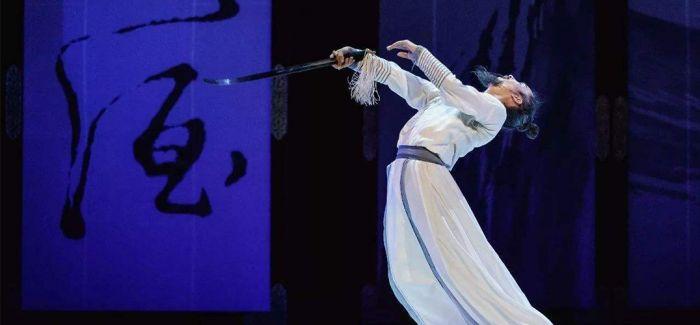 舞剧《李白》:高贵的单纯 平易的伟大