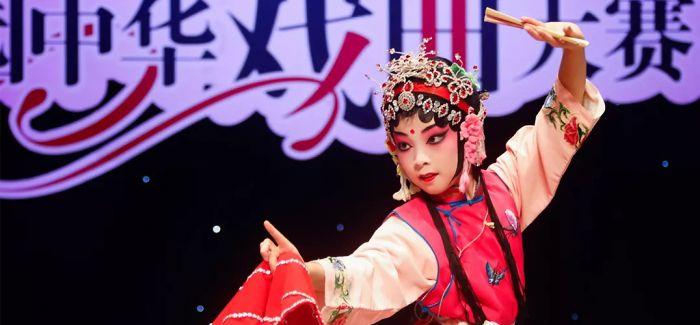 2018校园中华戏曲大赛颁奖展演上海上演
