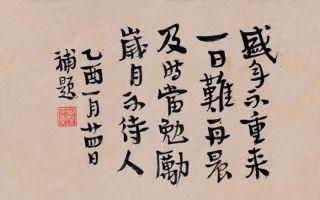 """中国嘉德""""当时明月在"""" 丰子恺文翰家珍"""