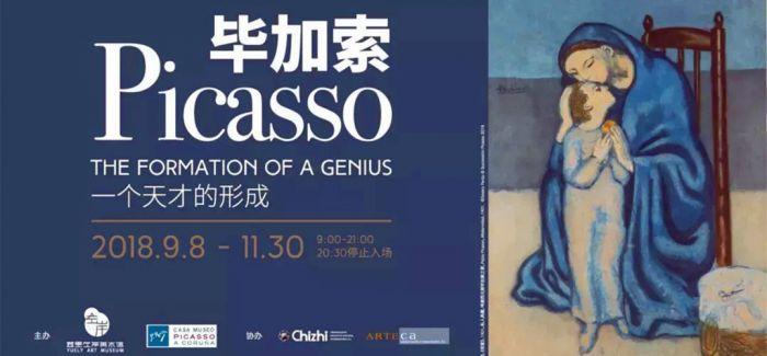 """""""毕加索——一个天才的形成""""中国首展亮相"""