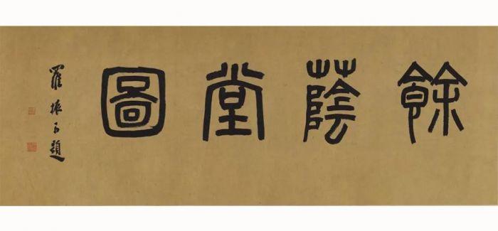 苏富比古代书画拍品《余荫堂图卷》