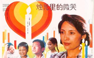 上海电影界致敬改革开放四十年