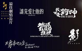 第55届金马奖提名名单公布 《影》以12项提名领跑