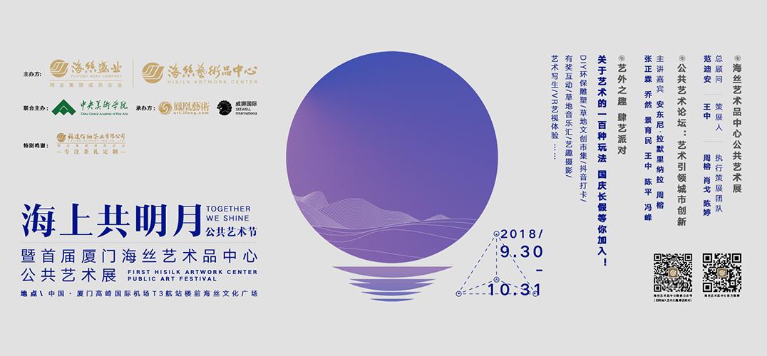 """凤凰携手央美拉开""""海上共明月""""公共艺术节序幕"""