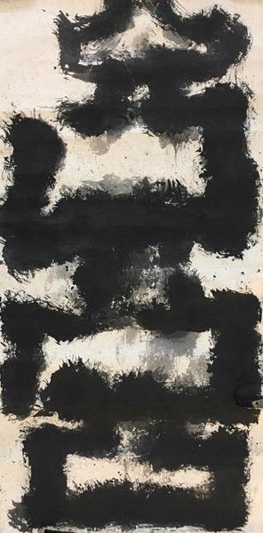 张方白--塔之八--190×97cm--纸本水墨--2017