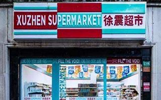 《徐震超市》200万港元成交
