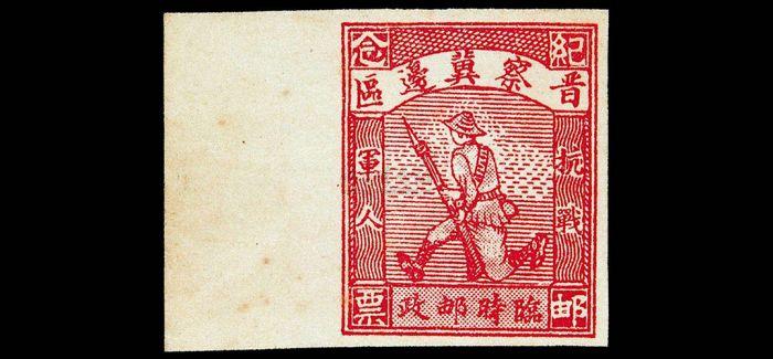 """军队题材邮票的""""第一""""收藏"""