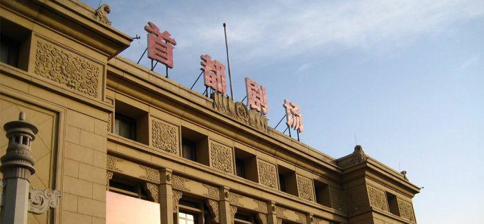 《哗变》再登首都剧场 国庆期间持续热演