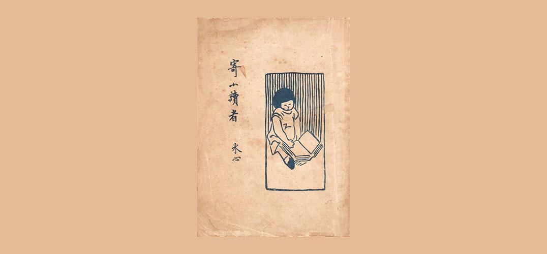 """丰子恺120周年诞辰""""回""""第二故乡"""