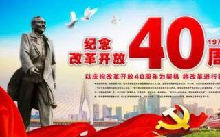 改革开放四十周年纪念币或将增发