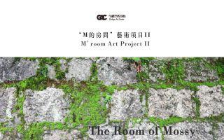 """长满青苔的房间""""M的房间""""艺术项目展览II"""