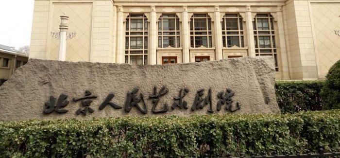北京人艺《合同婚姻》 直面年轻人婚恋观