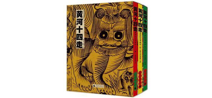 """回顾""""黄河十四走"""" 寻找中国艺术的出路"""