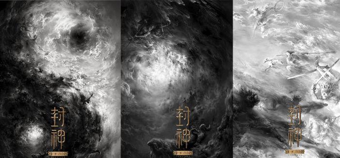 《封神三部曲》首发概念海报