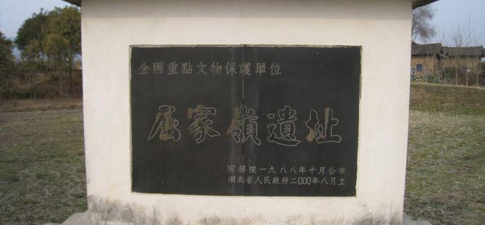 荆门屈家岭双河桥遗址系东周古城遗址