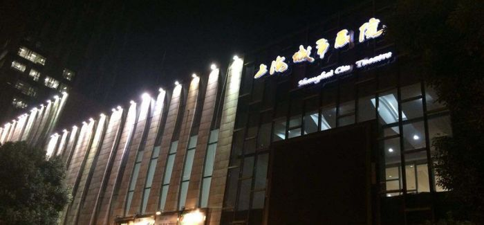 """上海城市剧院回归 推出""""合家欢""""剧目"""