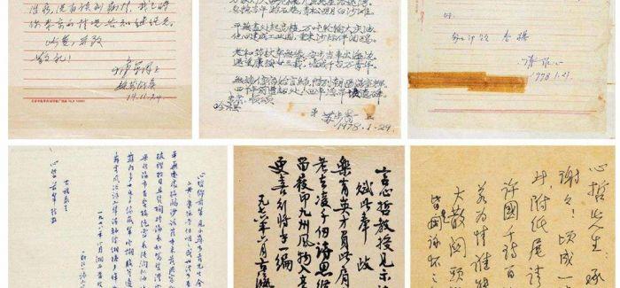 从学术史料看中国学者
