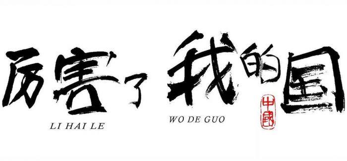 书法国际传播从北京语言大学出发
