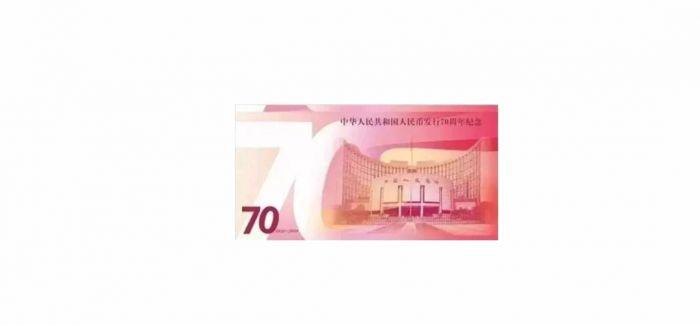 人民币发行70周年 纪念币出现的可能性