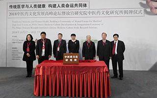 故宫研究院中医药文化研究所揭牌