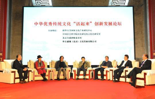 """传承发展中华传统文化 让传统文化""""活起来"""""""