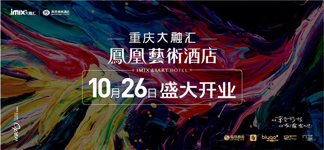朝天门大融汇凤凰艺术酒店10月26日盛大开业