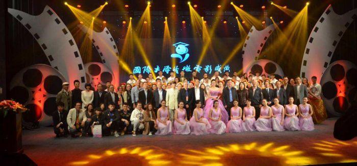第七届国际大学生微电影盛典在北京举行