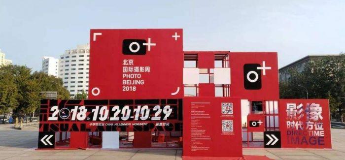 北京国际摄影周2018在中华世纪坛开幕