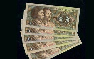第四套人民币一角券首发冠收藏