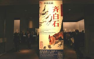 齐白石个展登陆东京国立博物馆