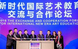 国际艺术教育交流与合作论坛在中央音乐学院举行