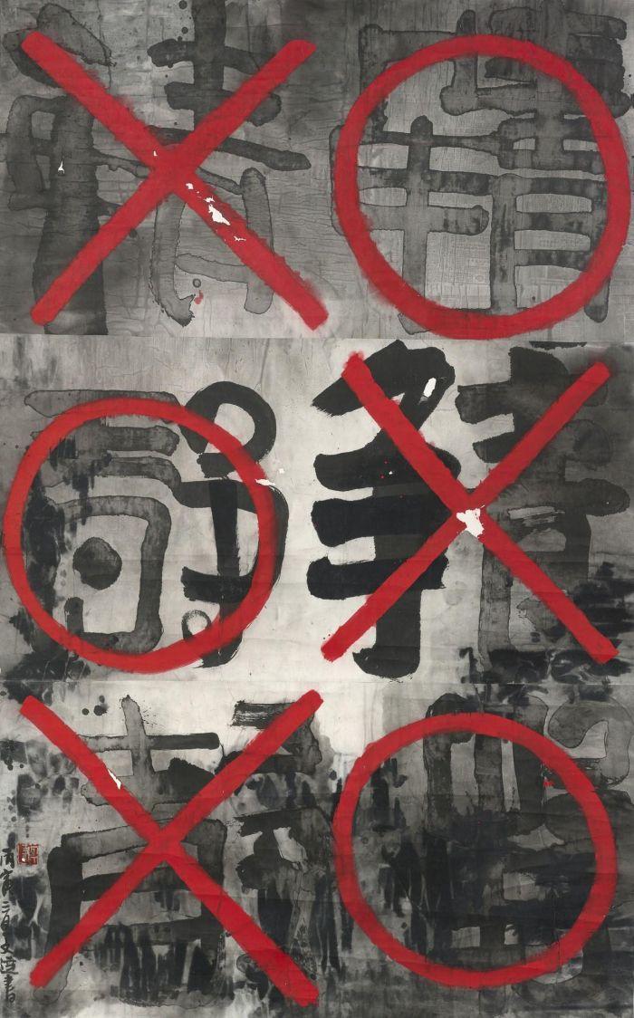 ▲《遗失的王朝:我批阅叁男叁女书写的静字》,墨、宣纸、纸背梗绢边装裱立轴,水墨行为艺术,180×29