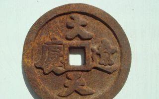 """古代钱币""""泉涌""""之谜"""