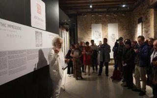 中国拓片文化威尼斯禅宫国际展进行时