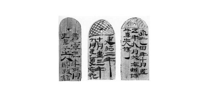 悦龙台墓地发现保存较为完好的汉代简牍