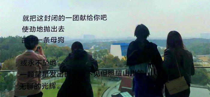 当毛焰与韩东邂逅时 艺术就是诗和远方!