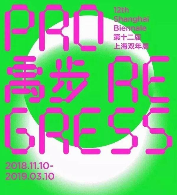 禹步 展期:2018年11月10日—2019年3月10日 第12届上海双年展由来自