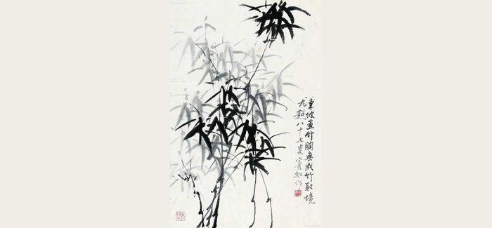 黄宾虹 墨迹山水中的一枝竹