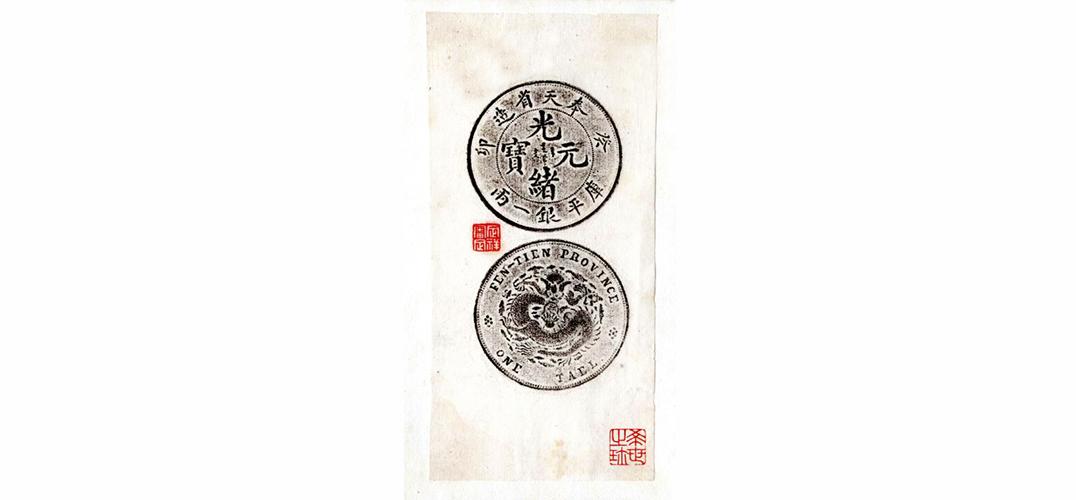 浙江博物馆展出马定祥钱币拓图