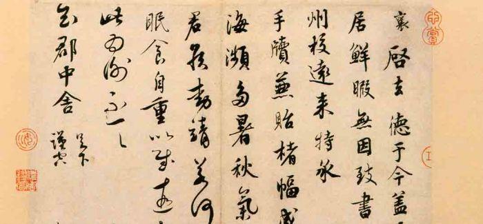 """千年书法文化 台北故宫""""见真章"""""""