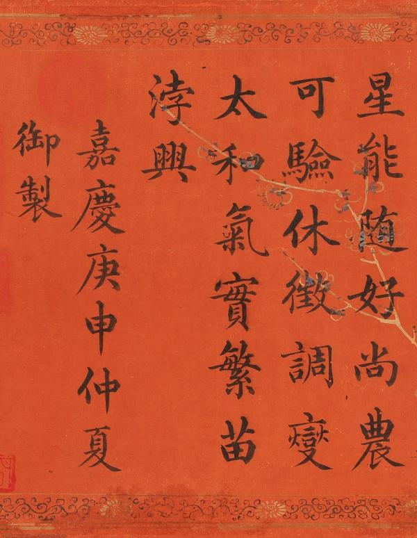 清代乾隆御制瓷器精品及宫廷书画亮相保利上海-奇石吧